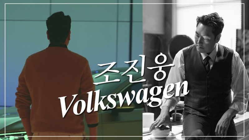 Embedded thumbnail for 조진웅,폭스바겐 광고 촬영 비하인드