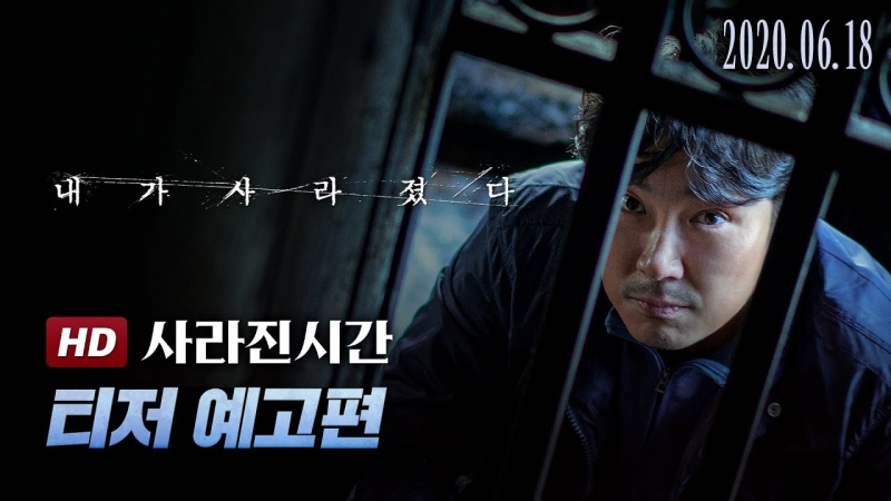 Embedded thumbnail for 조진웅, '사라진 시간' 티저 예고편
